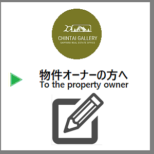 To the property owner-物件オーナーの方へ