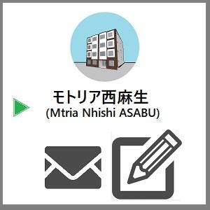 モトリア西麻生(Mtria Nhishi ASABU)