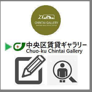 中央区賃貸ギャラリー(Chuo-ku Chintai Gallery)