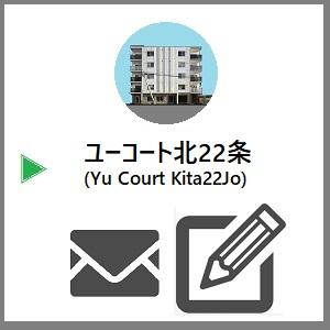 ユーコート北22条  (Yu Court Kita22Jo)  〒001-0022 北海道札幌市北区北22条西5丁目1-28