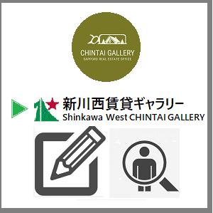 新川西賃貸ギャラリー(Shinkawa West Chintai Gallery)