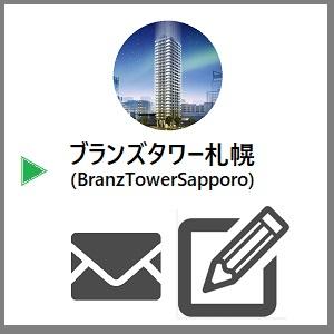 ブランズタワー札幌  (Branz Tower SAPPORO)  〒060-0807 北海道札幌市北区北7条西5丁目13-1