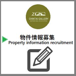 物件情報募集(Property information recruitment)