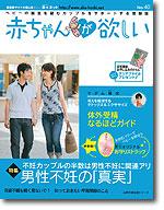 はり灸アロマ心音 雑誌掲載 赤ちゃんがほしい cocon-nagoya