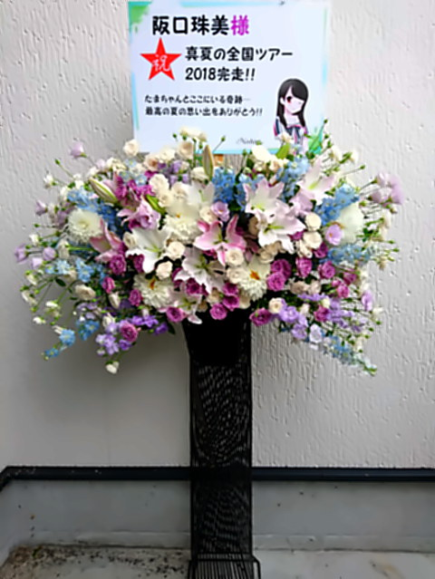 乃木坂46個別握手会祝スタンド花