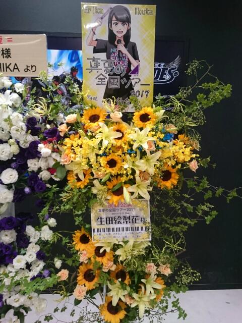 乃木坂46 真夏の全国ツアー2017公演祝スタンド花