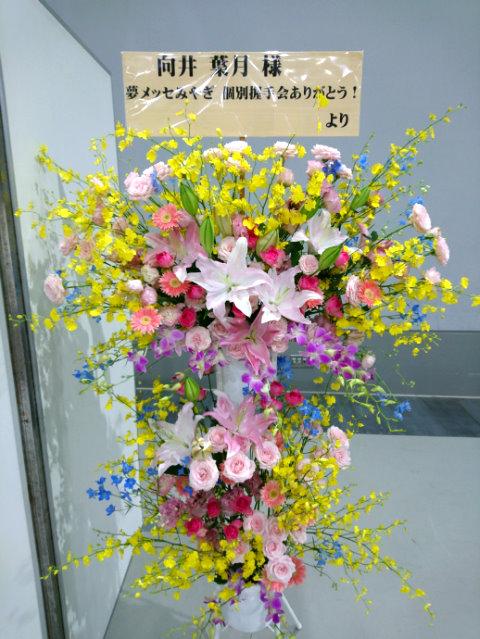 乃木坂46握手会祝スタンド花