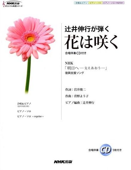辻井伸行が弾く 「花は咲く」