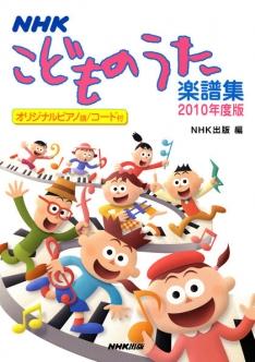 こどものうた楽譜集2010