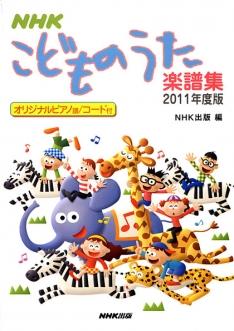 こどものうた楽譜集2011