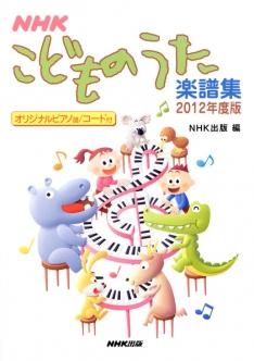 こどものうた楽譜集2012