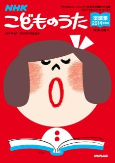 こどものうた楽譜集2014