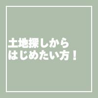 名古屋+愛知/設計事務所×DESIGN
