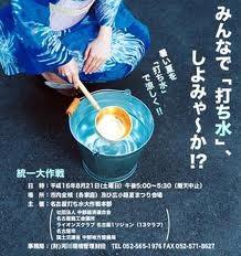 名古屋/設計事務所/住宅/エコ