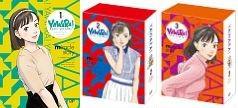 YAWARA!(ヤワラ)DVDボックス1・2・3