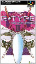 アールタイプ3(R-TYPEⅢ)
