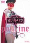 DVD 美少女仮面ポワトリン