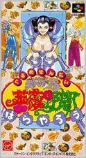 美食戦隊(ぐるめせんたい)薔薇野郎 オリジナル版