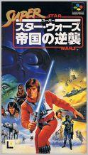 スーパースターウォーズ 帝国の逆襲