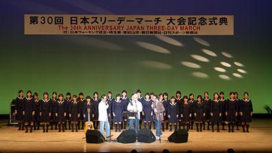 第30回大会 記念式典