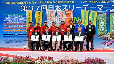 第37回大会 埼玉県マーチングリーグ発足調印式