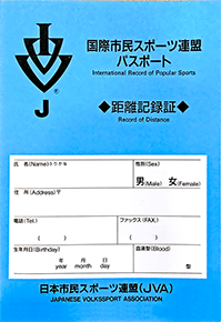 IVV・JVVパスポート