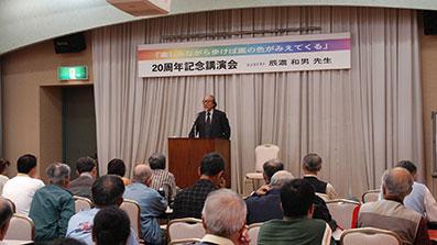 第28回大会 辰野和夫氏記念講演会