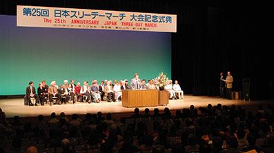 第25回大会 記念式典