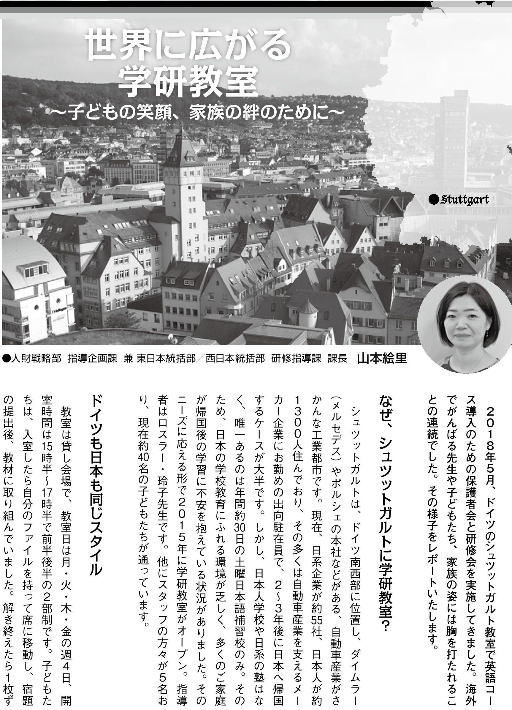 学研 🐾マナミル ログイン画面 入口