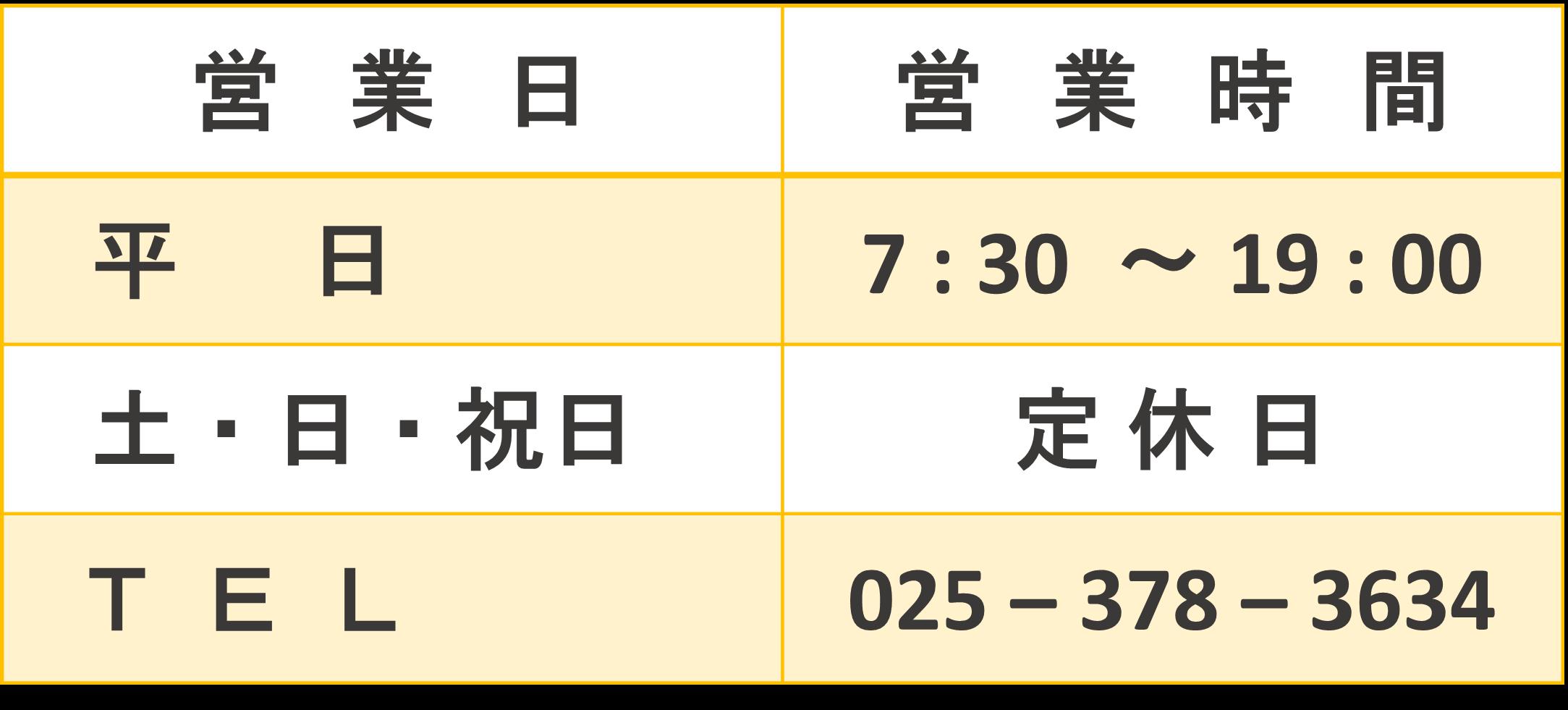 ローソン新潟大学病院店営業時間 平日7:00~21:00 土・日・祝日 定休日 TEL025-378-3634