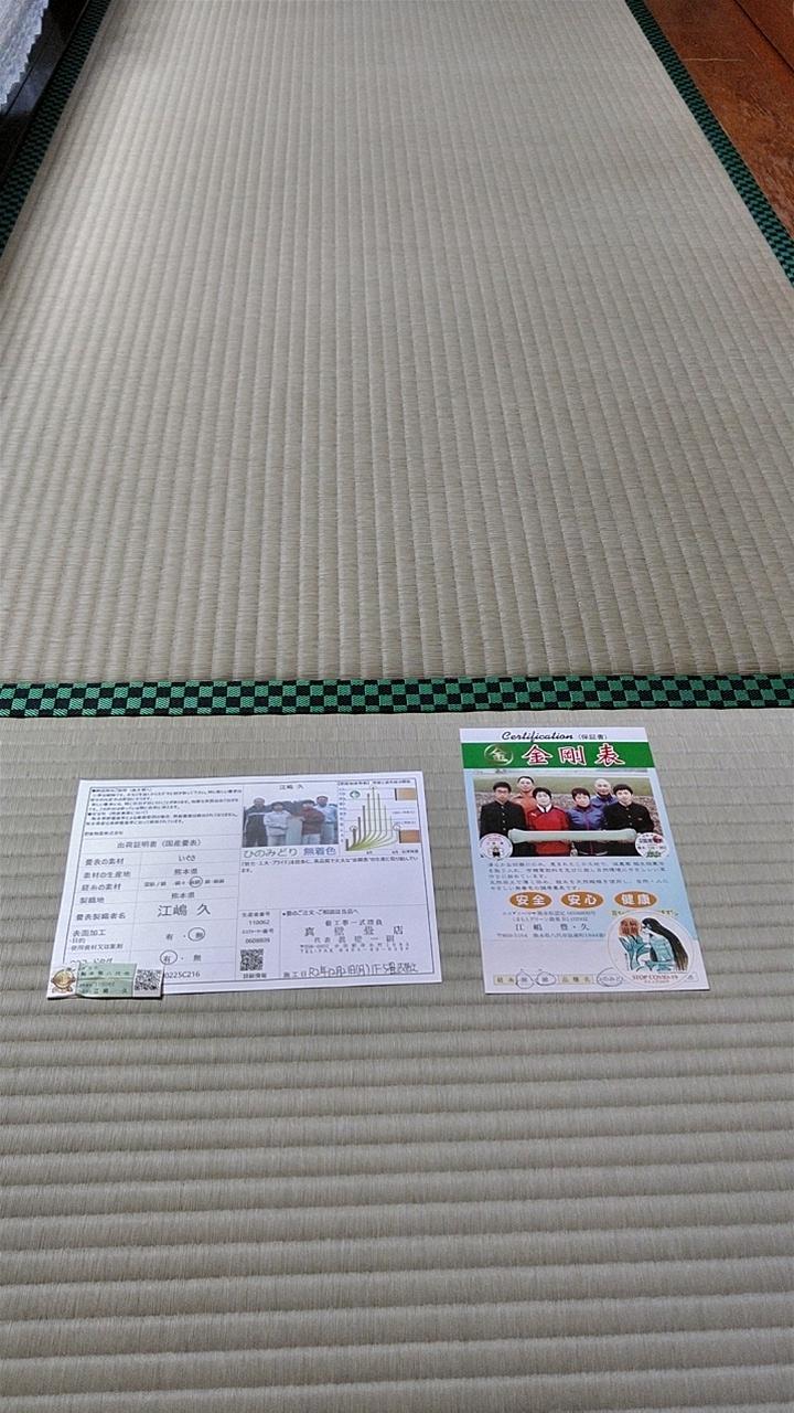 熊本産表を使用して、畳縁は市松柄 緑色を使用しました。