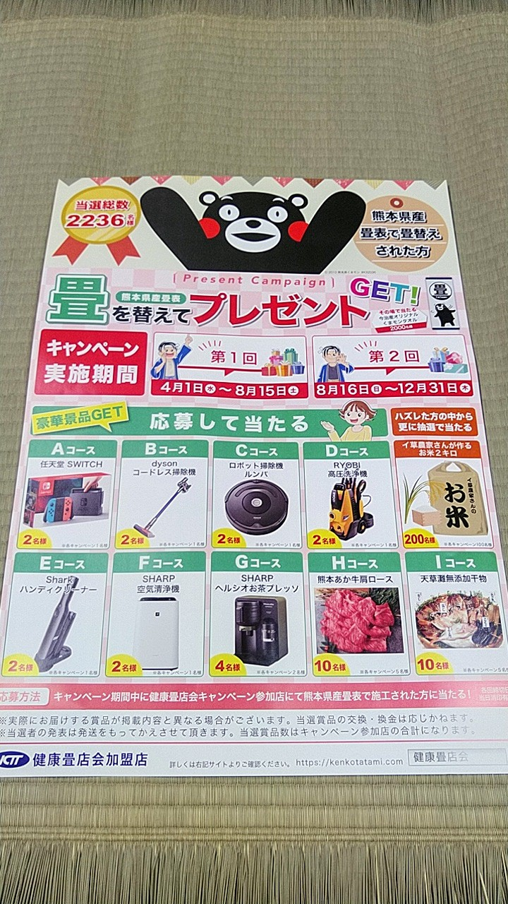 熊本産表で施工されたお客様が対象です。