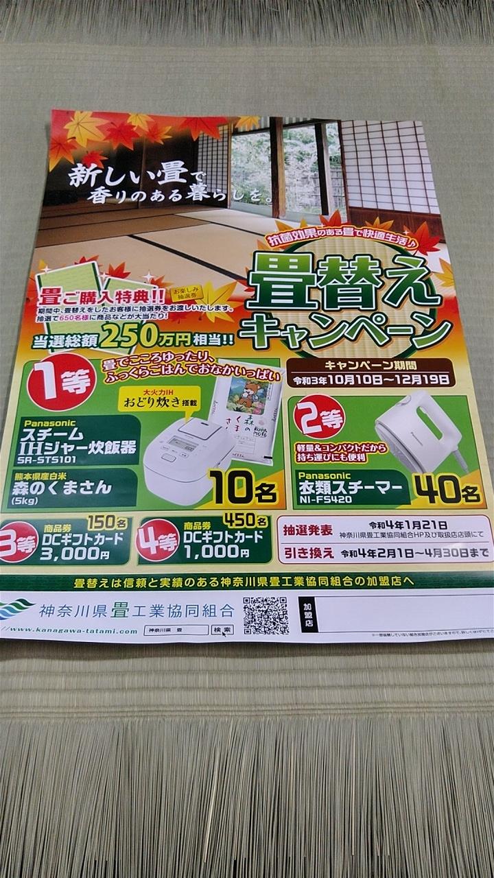 神奈川県畳工業協同組合の畳替えキャンペーンが始まります。