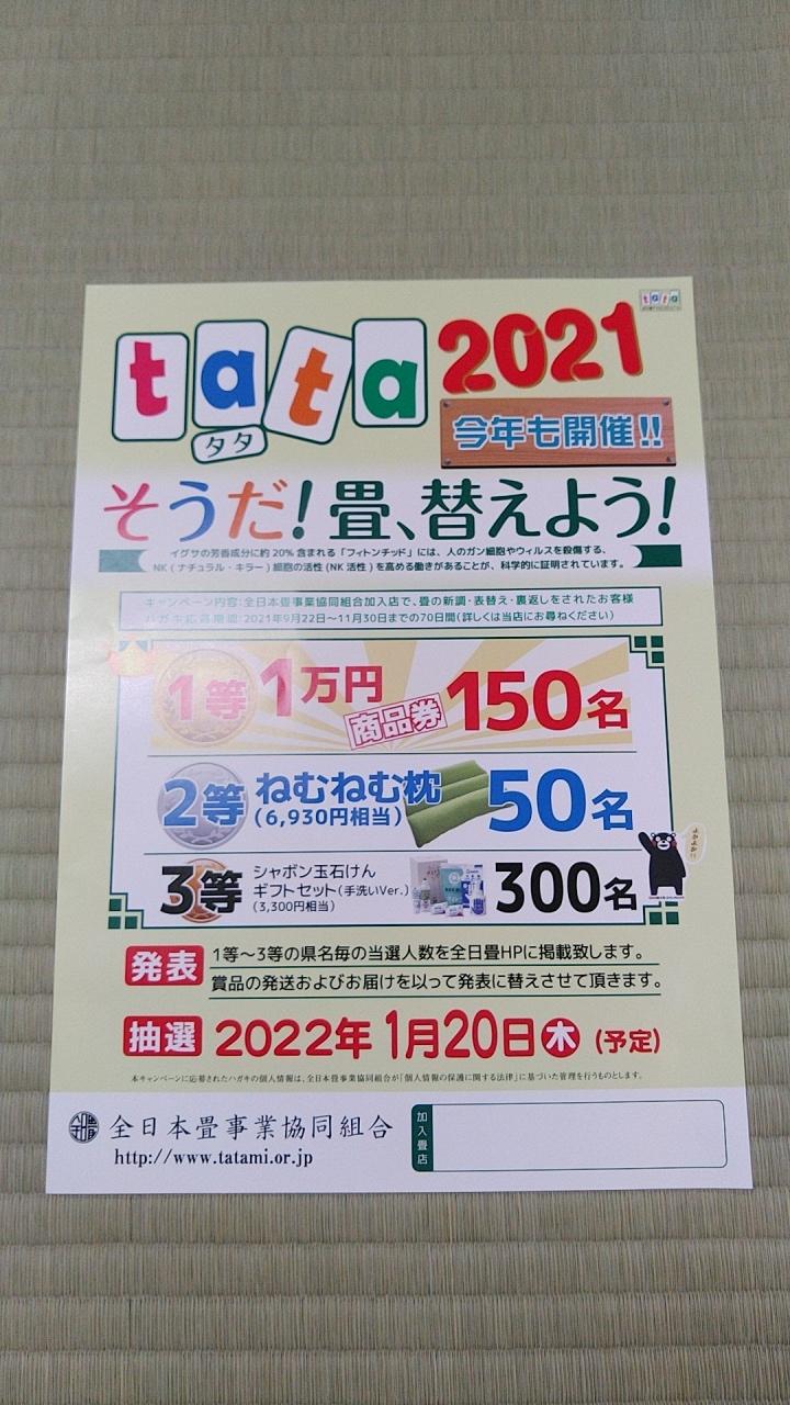tata そうだ!畳、替えよう!(全日本畳事業協同組合の畳替えキャンペーンです。)