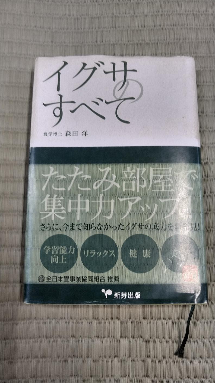 私が持ってます、森田先生の本です。