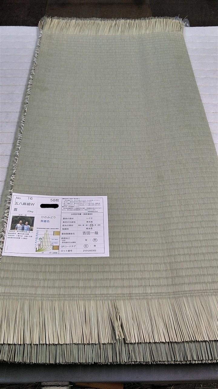 熊本県から産地問屋が来られまして、熊本産表を購入しました。