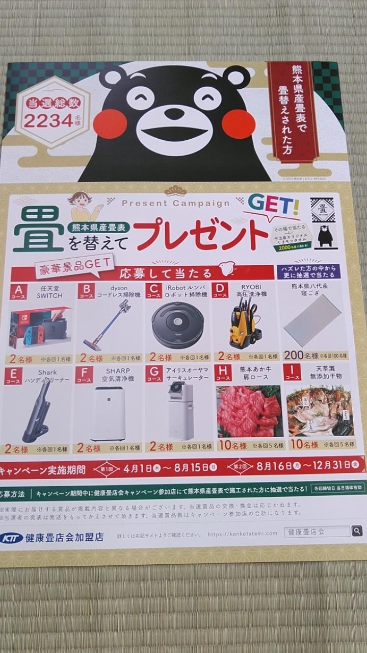 熊本産畳表キャンペーンのポスターです。