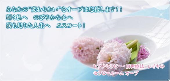 ヒプノセラピー・インナーチャイルド