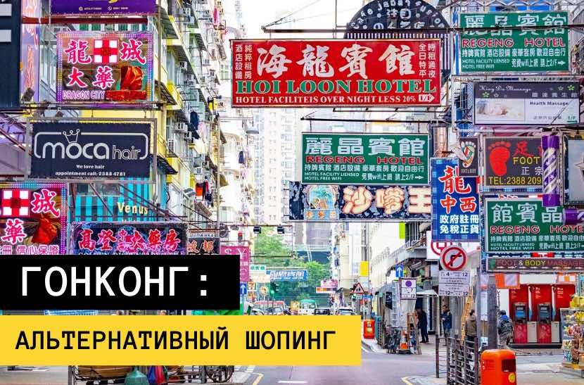 Гонконг для хипстеров и просто любителей уникальных продуктов: альтернативный шопинг
