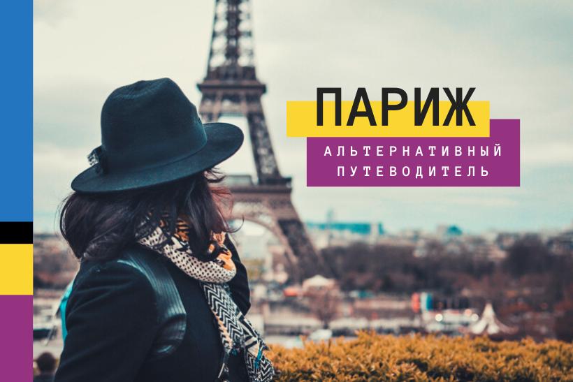 Альтернативный путеводитель по Парижу