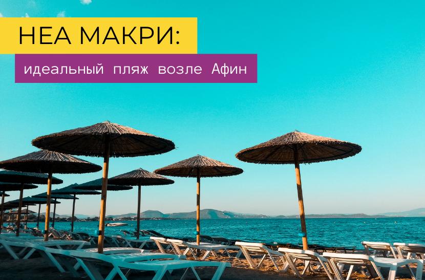 Неа Макри: куда поехать на море и пляж возле Афин