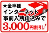 事前入所申込みで3,000円割引!