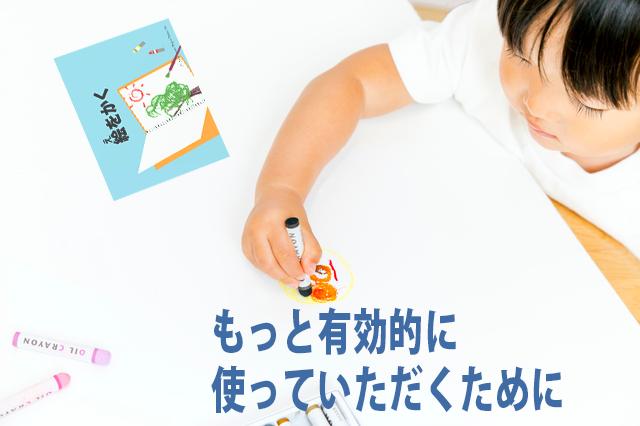絵カード相談室 ~保育・子育て・絵カード相談室~