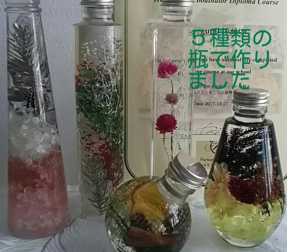 5種類の瓶で作りました
