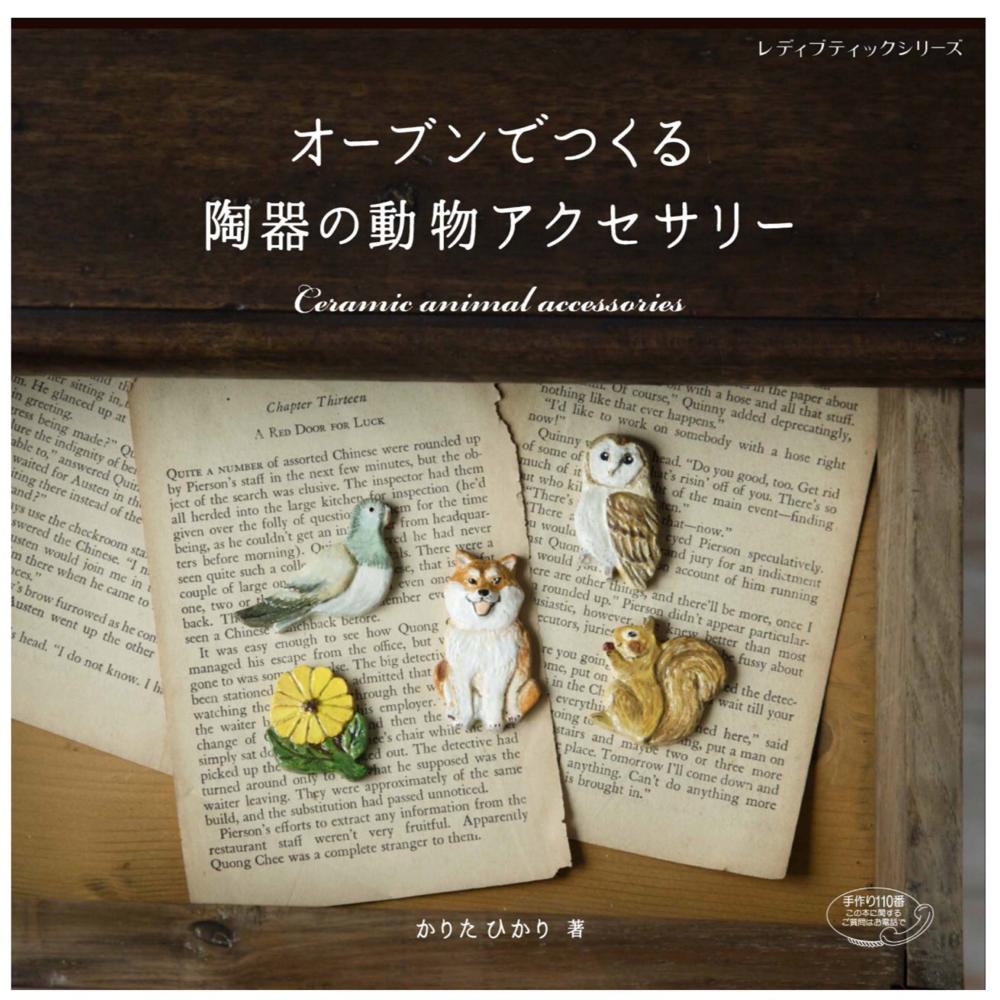 初著書「オーブンでつくる陶器の動物アクセサリー」発売しました!