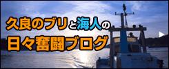 久良のブリと海人の日々奮闘ブログ