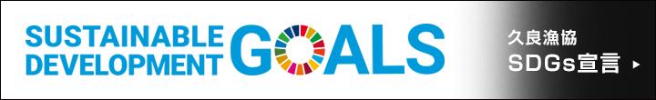 久良漁協 SDGs宣言
