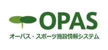 OPASの公式Webサイト