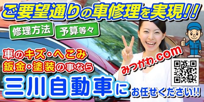 車のキズ・へこみ 鈑金・塗装のことなら「三川自動車」へ
