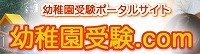 幼稚園受験情報は幼稚園受験.com